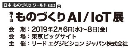【2019年2月6日(水)~8日(金)】ものづくりAI/IoT展@東京ビッグサイト